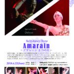 2018_Amarain_B-01