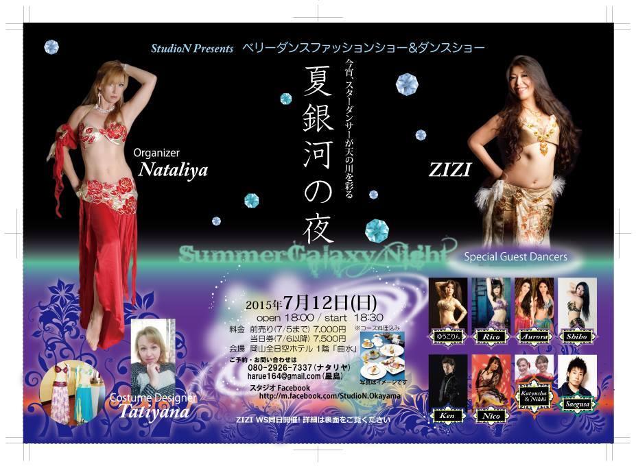 7:12ファッションショー