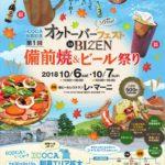 Oktoberfest_