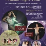 表-Arabian Night vol.8 _201905