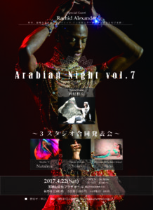 確認用2017Arabian_night07-B-01