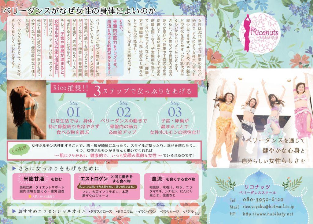 A4巻3つ折り_表(外)-1