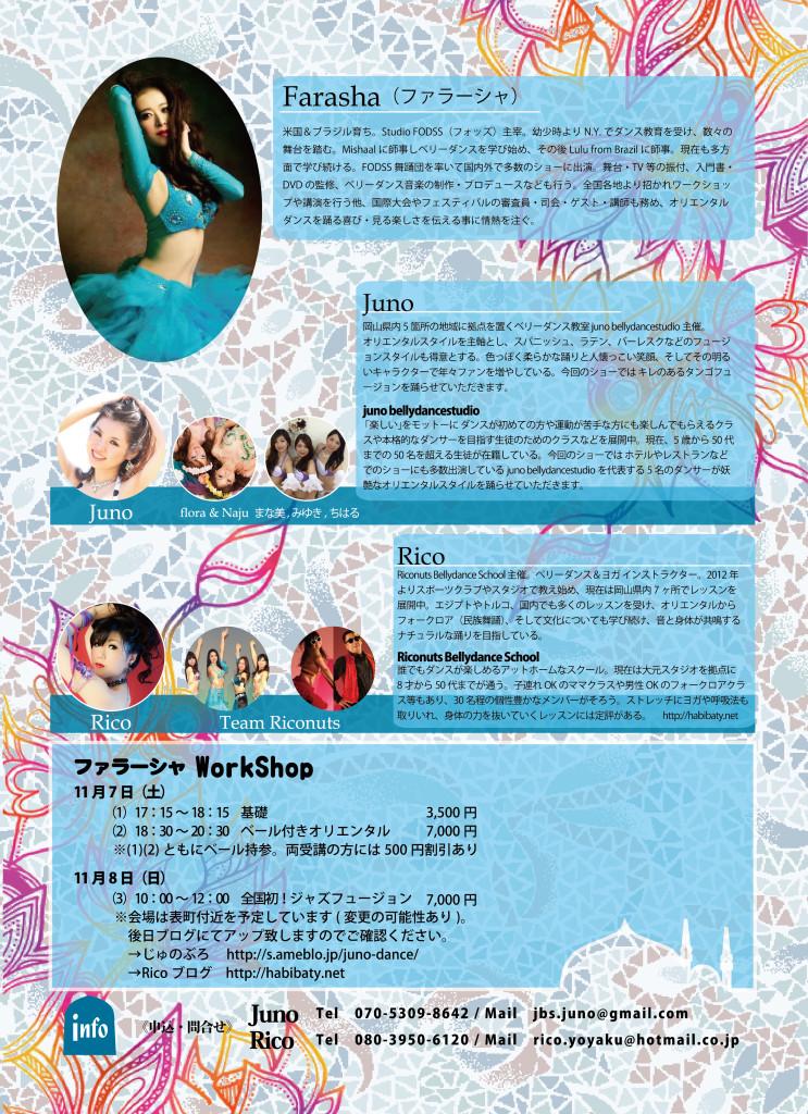 (web用)2015FARASHA_WeekendinOKAYAMA-02