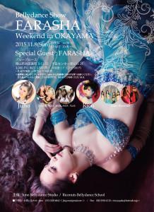 (web用)2015FARASHA_WeekendinOKAYAMA-01
