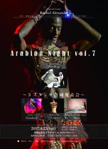 確認用2017Arabian_night07-B-01